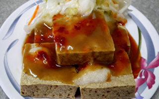 德杂志谈臭豆腐  享美食先憋气