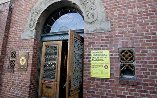 (组图)SF华人历史博物馆10日免费庆 11周年