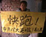 """中共十八大结束后,因此次会议被""""失踪""""的一些中国维权和异议人士至今仍处在失联状态。此事引起外界的关注,在网络发起寻人启事。图为葛志慧。(葛志慧提供)"""