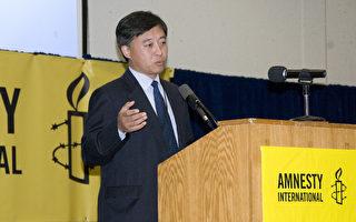 大赦国际美西年会 聚焦中国人权