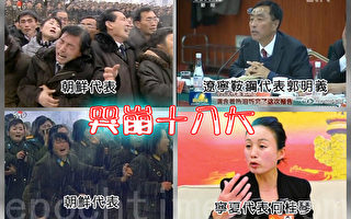 """十八大代表们听了报告后,有的代表用""""哭""""来表达心情,而且还哭得稀里哗啦的,其高潮不亚于朝鲜金日成驾崩。(大纪元合成图片)"""