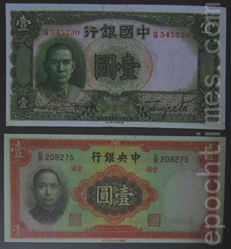 法币。(摄影:钟元翻摄/大纪元)
