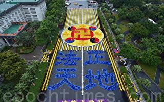 台灣法輪功學員總統府前煉功 兩岸呈對比