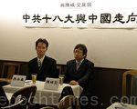 11月17日著名旅美政论家、作家陈破空在东京与在日华人座谈中共18大与中国走向,期望民间必须奋斗。(摄影:吴丽丽/大纪元)