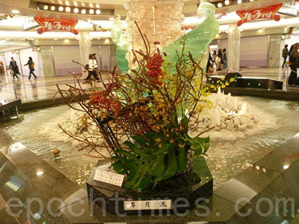草月流家元加藤先生的弟子们的集体创作,其插花所表达的秋硕让穿行而过的行人方便地品味自然。(摄影:吴丽丽/大纪元)
