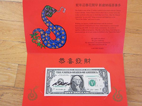 美國財政部財務長羅西‧里奧斯在「吉利錢」上的簽字。(攝影︰余雅妍/大紀元)