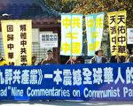 只要看过《九评共产党》的人,都不会再上中共反腐的当,其实只要深读《九评共产党》,就知道中共骗到天荒地老还是骗。(大纪元)