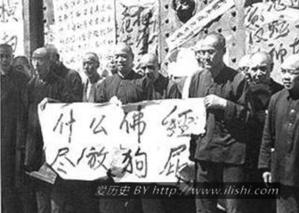 中共對傳統文化實施三教齊滅的破壞手段(網絡圖片)