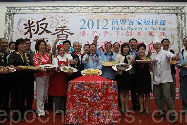 苗栗公所团队展示客家粄仔,邀约民众24日共襄盛举。(摄影:许享富 /大纪元)