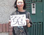 上海著名維權人士魏勤女士。(知情者提供)