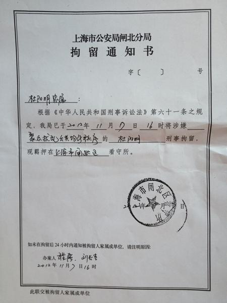 杜阳明的拘留通知书。(知情者提供)