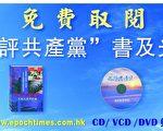 九评书籍、报纸以及VCD、DVD光盘持续不断地在中国各地以及世界各地的旅游景点免费向海内外民众发放。(资料图片)