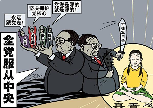 中国共产党的统治是中国最黑暗、最邪恶的历史。这段历史中,最邪恶的一章是1999年起发动的对法轮功的迫害。自1999年中共非法打压法轮功以来,大批法轮功学员被无辜抓捕,遭受迫害,数千人被迫害致死,大量法轮功学员失踪,国际社会质疑上万法轮功学员被活摘器官。在这场正与邪的较量中,中共的邪恶本性暴露无遗。迫害法轮功的罪恶给共产主义的棺材钉上最后一个钉子。(大纪元图片)