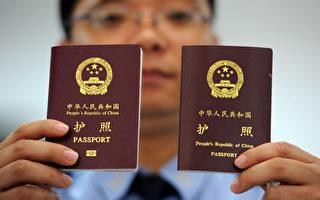 笑谈国事:中共开始严控私人护照 举国欢腾啊