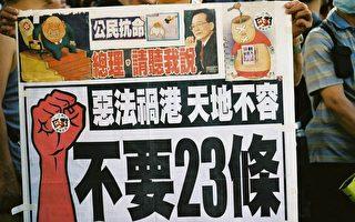 京官重提23条立法 港人担心自由空间缩小