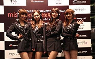 miss A成員Min不續約 4成員剩2人