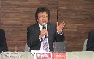 陳破空:西藏的教訓就是台灣的警訊