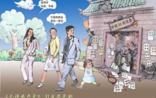 《九評》8周年華人紛三退 老黨員退黨後當退黨義工