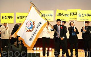 11月11日,500多名在韓中國同胞(朝鮮族)成立「在韓中國同胞選民聯盟」,呼籲積極為韓國大選參與投票。(攝影:全宇/大紀元)
