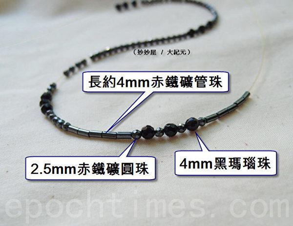2.如图所示,继续将钢绳穿入黑玛瑙珠与赤铁矿圆珠及管珠。(摄影:妙妙屋 / 大纪元)