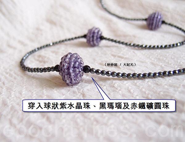 3.如图所示,制作第二条长链,将钢绳穿入紫晶球、黑玛瑙珠与赤铁矿圆珠。(摄影:妙妙屋 / 大纪元)