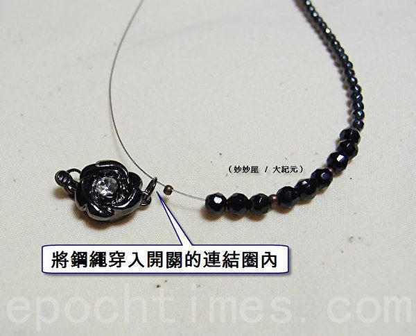 4.如图所示,将穿好的珠链连接开关。(摄影:妙妙屋 / 大纪元)