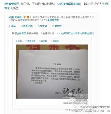 张雪忠的退党声明(网络截图)