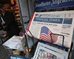 《德國金融時報》是第二份倒閉的全國性大報(Sean Gallup/Getty Images)