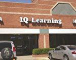 图:IQ Learning地处交通方便的购物广场,离住宅区很近,便于家长接送。(大纪元工商记者摄影)