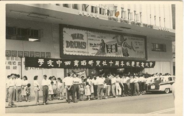 柯其毅1959年參加香港學友社十週年的慶祝活動現場。 (柯其毅提供)
