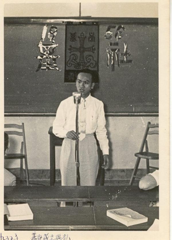 1955年,柯其毅在香港中文大學讀書時,在一次社交會上做演講的照片。(柯其毅提供)