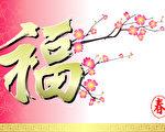 汉字是一种表意文字。(Fotolia)