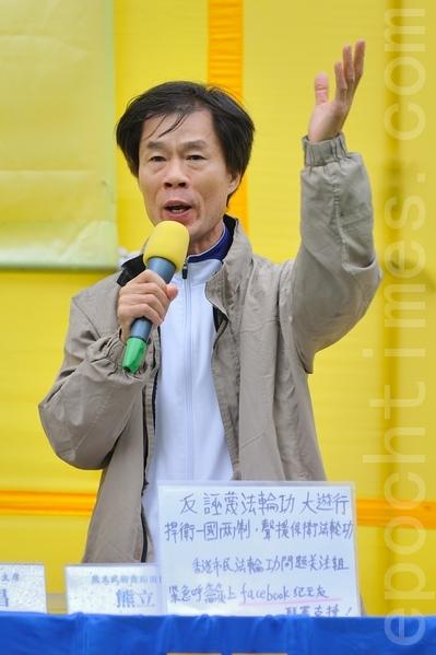 2012年11月25日,香港市民法轮功问题关注组发言人熊立冒雨到场支持并发言,他强调保卫香港法轮功就是保卫香港!保卫法轮功就是保卫香港的民主运动。(摄影:宋祥龙/大纪元)