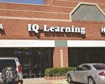 图:高中小学的课业辅导及考试强化训练班IQ Learning。(大纪元工商记者摄影)