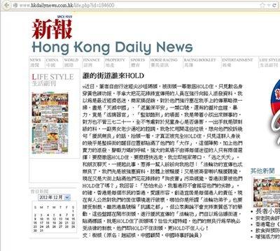 直至5日凌晨,被指證冒名發表的專欄文章《誰的街道誰來HOLD》仍可在《新報》網站上看到。(網絡截圖)