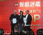 外交部次长史亚平(中)颁奖给拿下顶级五颗星评鉴的南侨集团董事长陈飞龙(左)的点水楼及林炳辉(右)的食养山房。(摄影:锺元/大纪元)