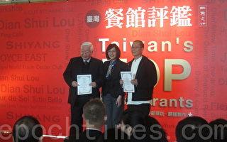 外交部次长史亚平(中)颁奖给拿下顶级五颗星评鉴的南侨集团董事长陈飞龙(左)的点水楼及林炳辉(右)的食养山房。(摄影:钟元/大纪元)