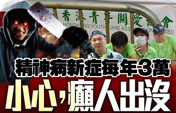 網友將《新報》2日的報道惡搞,將精神病人的圖樣換成了近月來頻頻侵擾法輪功真相點的「香港青年關愛協會」的人頭,並配上「小心,癲人出沒」的大字。(網絡圖片)