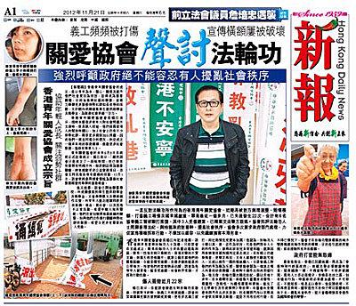 過去半年來,《新報》連續在頭版發表多篇誣蔑法輪功的文章,標題亦非常類似,如《關愛協會聲討法輪功》等。(網絡圖片)