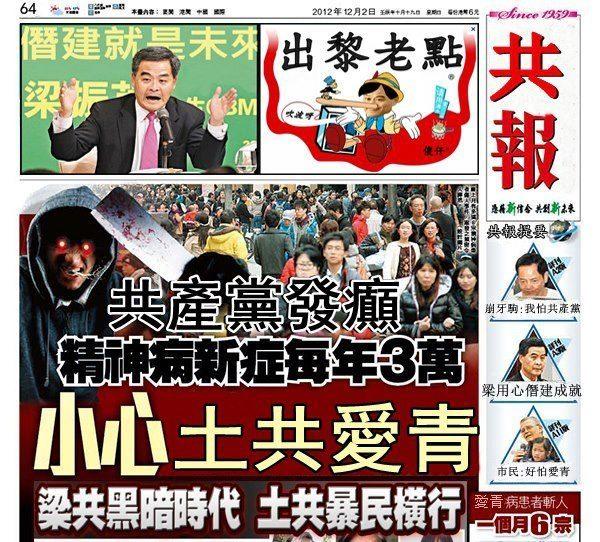 另一個網友惡搞《新報》2日頭版的創作,還把《新報》改為《共報》。(網絡圖片)