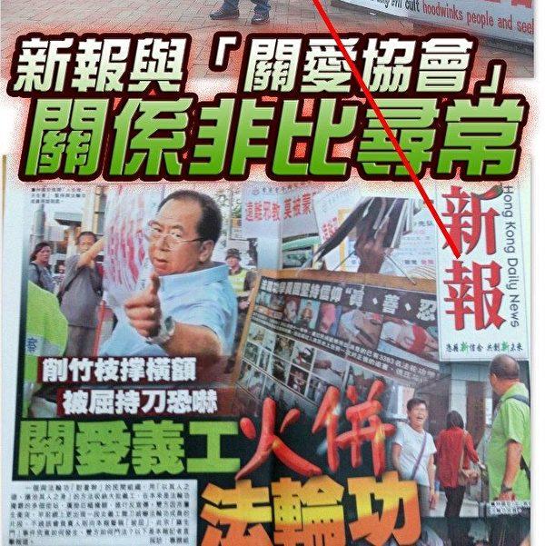 網絡群組朗思製作12月3日圖文並茂地稱:「《新報》與「關愛協會」關係非比尋常!」(網絡圖片)