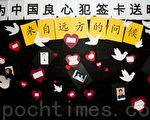12月8日(週六)下午,舊金山灣區的三十多名居民在南灣聯合市圖書館,集體簽聖誕新年卡,給中國大陸被非法關押的中國良心犯送去溫暖。(攝影:馬有志/大紀元)