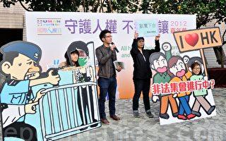 趁著国际人权日,民间人权阵线等27个团体在尖沙咀举行国际人权日嘉年华,向市民和游客介绍中港人权状况,并公布早前投票选出的2012香港十大人权新闻。(摄影:宋祥龙/大纪元)