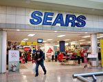 总部在芝加哥的Sears公司曾经是美国历史最悠久、最受消费者喜欢的品牌之一,但是现在公司消费者及收入却在不断流失。(Spencer Platt/Getty Images)