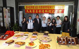 云林区渔会推出乌鱼大餐,广邀饕客品鲜。(摄影:丁弘毅/大纪元)