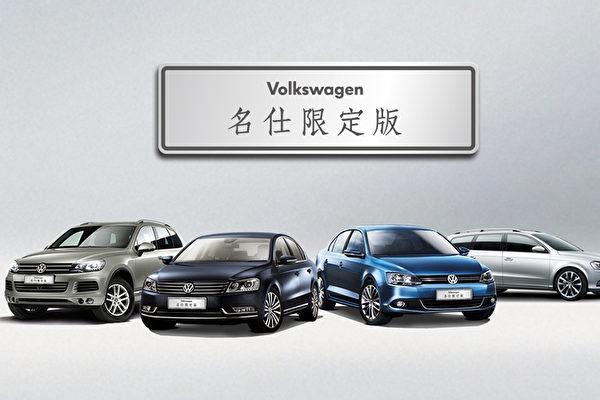 Volkswagen总代理太古标达在2011、2012年积极赞助各项艺文与戏剧活动,衍生多款活动用车,特地以75折起优惠价出清。(Volkswagen总代理太古标达提供)