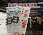 在江派大管家、前中國國家副主席曾慶紅授意下,梁振英夥同香港江湖富商、《新報》老闆楊受成在香港再現「文革」場面,大批青關會成員聚眾鬧事,吹奏口哨和喇叭,發出極大噪音。香港著名風景勝地天星碼頭,被青關會污衊橫幅掛到鋪天蓋地。(大紀元圖片)