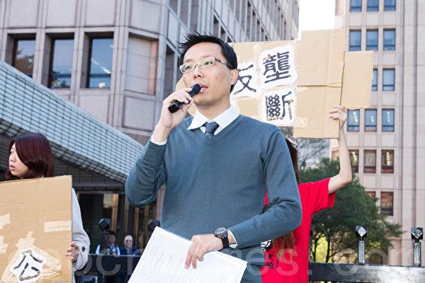 """反媒体巨兽青年联盟14日在公平会门口举行""""重返公平会承诺要兑现""""记者会,台湾人权促进会执委翁国彦到场声援。(摄影:陈柏州/大纪元)"""