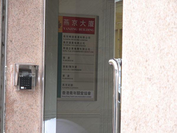 青关会注册地址用的是大陆燕京啤酒所在地,名称也是大陆邪教协会的香港分部。(大纪元)