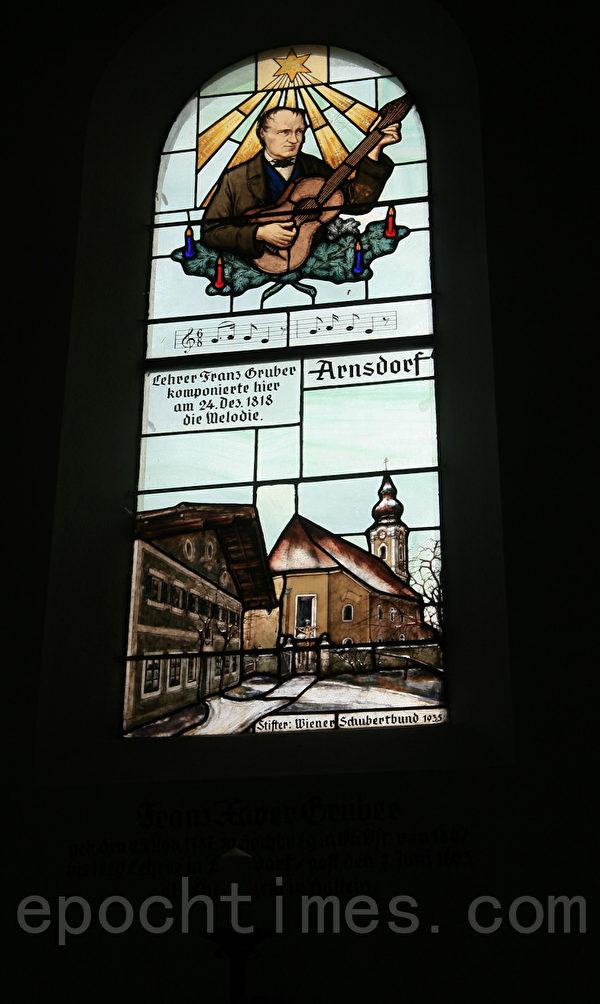 礼拜堂内的作曲家格鲁伯像。  (摄影:黄芩/大纪元)